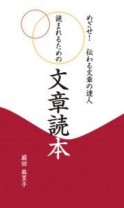•文章読本(表紙)