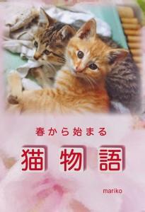 ‰猫物語(表紙)