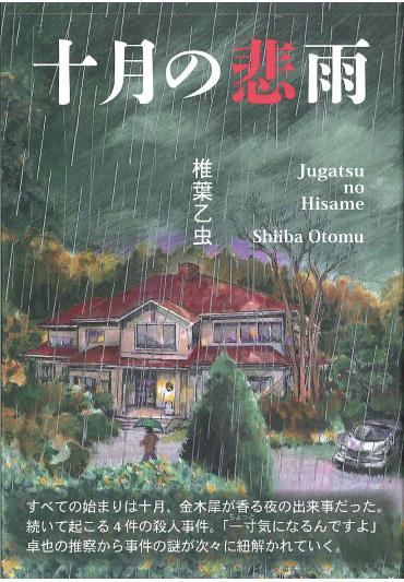十月の悲雨イメージ