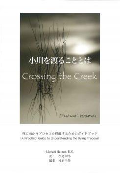 小川を渡ることとは ~Crossing the Creekイメージ
